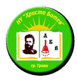 "НУ ""Христо Ботев"""
