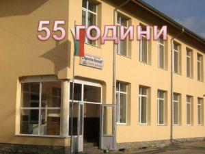 "Начално училище ""Христо Ботев"""