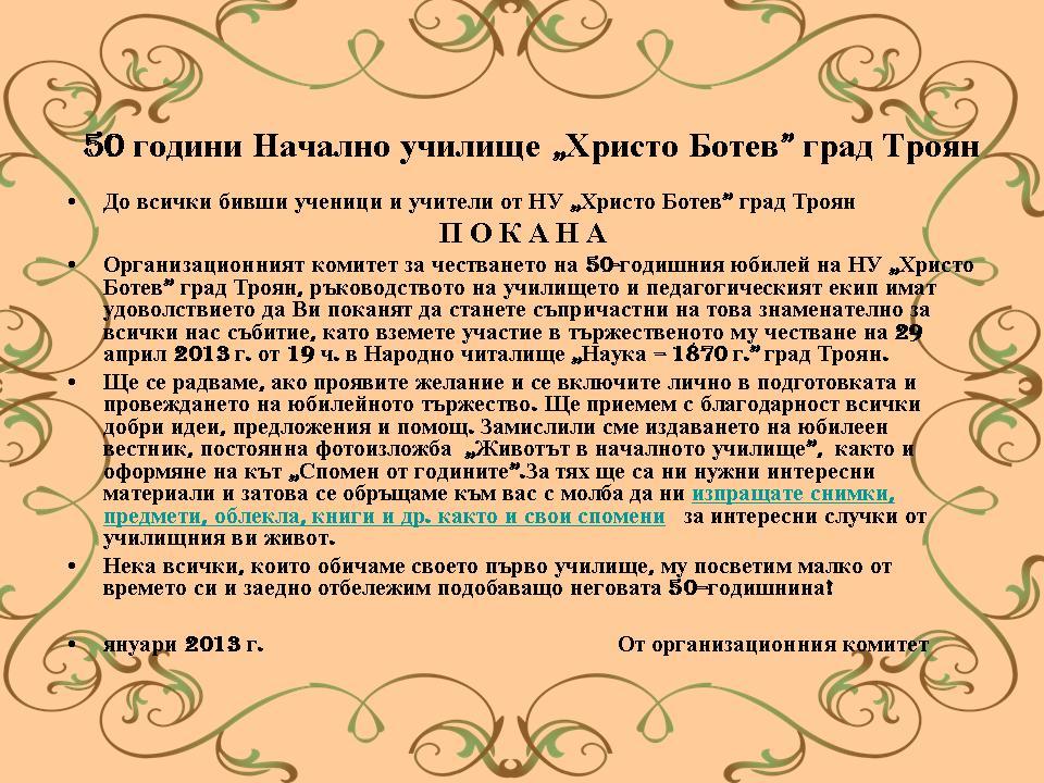 """50 години Начално училище """"Христо Ботев"""
