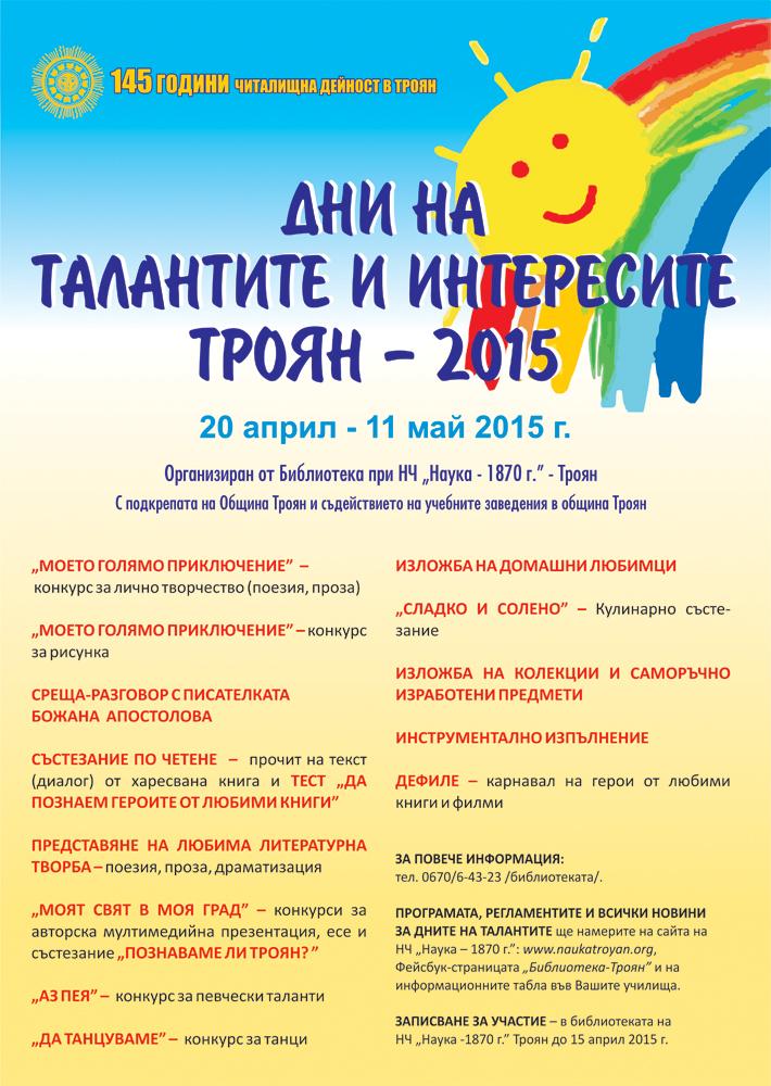 DniTalanti-Plakat2015